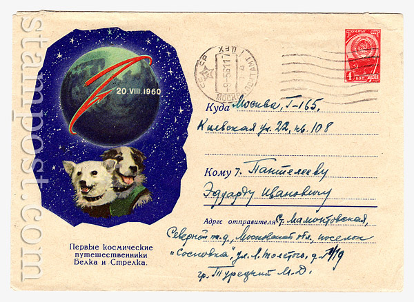 1377 P Dx2 USSR Art Covers USSR 1960 27.08 Space -travelers Belka and Strelka.