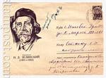 ХМК СССР 1960 г. 1390 P СССР 1960 28.11 Академик Н.Д.Зелинский