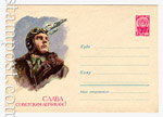 USSR Art Covers 1960 1400 USSR 1960 03.12 Glory to the soviet pilots!