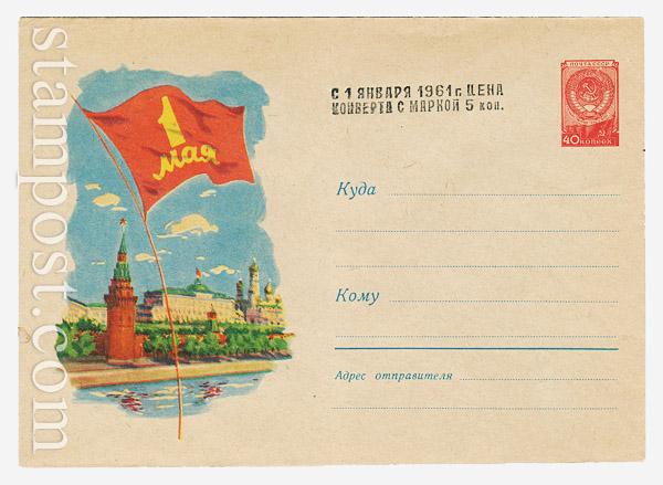 1107a ХМК СССР  1960 06.02 1 Мая
