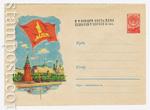 ХМК СССР 1960 г. 1107a  1960 06.02 1 Мая