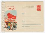 ХМК СССР 1960 г. 1112 a  1960 10.02 С праздником 1 Мая!