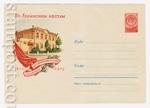 ХМК СССР 1960 г. 1120 Dx2  1960 24.02 Ульяновск. Дом, в котором жил В. И.Ленин