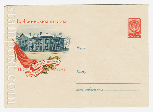 1121 Dx2 ХМК СССР  1960 24.02 Куйбышев. Дом-музей В.И.Ленина