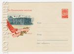 ХМК СССР 1960 г. 1121 Dx3  1960 24.02 Куйбышев. Дом-музей В.И.Ленина