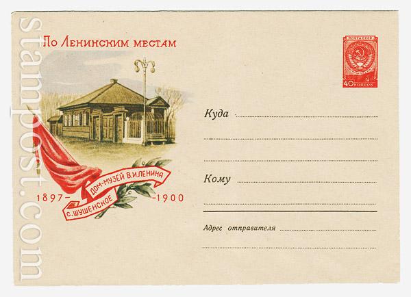 1122 Dx3 ХМК СССР  1960 25.02 Шушенское. Дом-музей В.И.Ленина