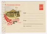 ХМК СССР 1960 г. 1122 Dx3  1960 25.02 Шушенское. Дом-музей В.И.Ленина