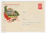 ХМК СССР 1960 г. 1126  1960 01.03 Дом-музей В.И.Ленина в Горках