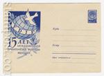 ХМК СССР 1960 г. 1135 Dx5  1960 14.03 15 лет МДФЖ