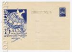 ХМК СССР 1960 г. 1135 a  1960 14.03 15 лет МДФЖ. Адресные линии и вых. Сведения - светло-фиолетовые