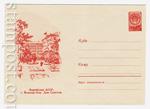 ХМК СССР/1960 г. 1141  1960 19.03 Йошкар-Ола. Дом Советов