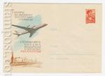 ХМК СССР/1960 г. 1143  1960 19.03 Тарифы на авиапочту значительно снижены