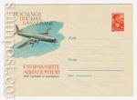 ХМК СССР 1960 г. 1144 Dx2  1960 23.03 Посылки, письма, бандероли отправляйте ...