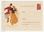 ХМК СССР 1960 г. 1145  1960 24.03 АВИА. Азербайджанский народный танец