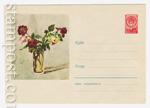 ХМК СССР 1960 г. 1154  1960 02.04 Розы в стакане. Три слева, две справа
