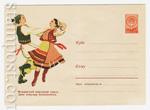 ХМК СССР 1960 г. 1159  1960 04.04 Молдавский народный танец