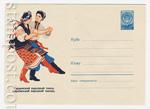ХМК СССР 1960 г. 1167  1960 06.04 Украинский народный танец