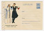 ХМК СССР/1960 г. 1173  1960 14.04 Грузинский народный танец