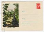 ХМК СССР 1960 г. 1174  1960 14.04 Ессентуки. В парке