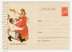 ХМК СССР 1960 г. 1178  1960 15.04 Русский народный танец