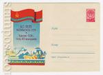 ХМК СССР 1960 г. 1179  1960 18.04 40 лет Казахской ССР