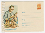 ХМК СССР 1960 г. 1184  1960 28.04 Богородская резьба по дереву