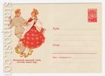 ХМК СССР 1960 г. 1187  1960 29.04 Латышский народный танец