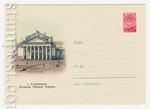ХМК СССР/1960 г. 1192  1960 16.05 Сталинград. Площадь павших борцов