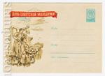 ХМК СССР 1960 г. 1193  1960 16.05 День советской молодежи. Полевые работы