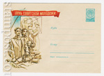 ХМК СССР 1960 г. 1194  1960 16.05 День советской молодежи. Студенты, ракета
