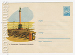 ХМК СССР/1960 г. 1196  1960 16.05 Ленинград. Дворцовая площадь