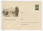 ХМК СССР 1960 г. 1199  1960 19.05 Кисловодск. Вход в парк
