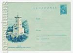 """ХМК СССР/1960 г. 1205  1960 19.05 АВИА. Сочи. Башня на горе """"Ахун"""""""