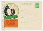 ХМК СССР/1960 г. 1208  1960 19.05 15 лет создания Всемирной федерации демократической молодежи (ВФДМ)