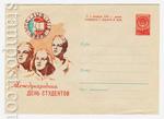 ХМК СССР 1960 г. 1212  1960 23.05 Международный день студентов