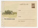 ХМК СССР/1960 г. 1218  1960 25.05 Минск. Центральная площадь
