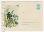 ХМК СССР/1960 г. 1219  1960 26.05 Охота на уток
