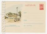ХМК СССР 1960 г. 1220  1960 26.05 Петрозаводск. Муздрамтеатр