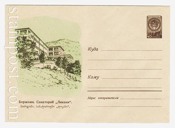 """1224 ХМК СССР  1960 31.05 Боржоми. Санаторий """"Ликами"""""""