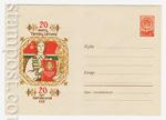 ХМК СССР/1960 г. 1226  1960 02.06 20 лет Литовской ССР