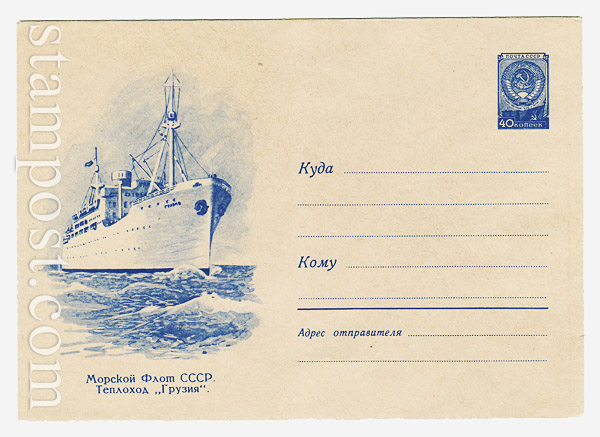 1230 USSR Art Covers  1960 06.06