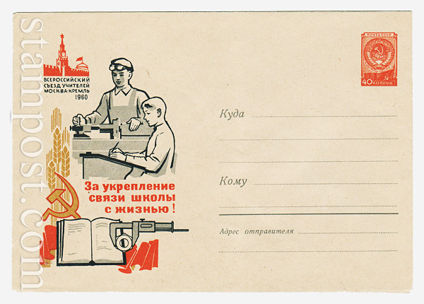 1239 USSR Art Covers  1960 14.06