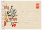 ХМК СССР 1960 г. 1239  1960 14.06 Съезд учителей. За укрепление связи школы с жизнью!