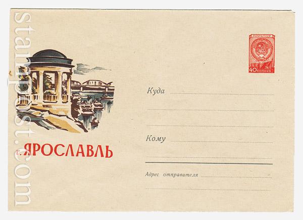1240 USSR Art Covers  1960 14.06