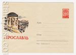 ХМК СССР/1960 г. 1240  1960 14.06 Ярославль