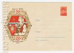 ХМК СССР/1960 г. 1252  1960 02.07 20 лет Эстонской ССР