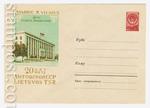 ХМК СССР/1960 г. 1254  1960 07.07 Вильнюс. Дом Совета Министров