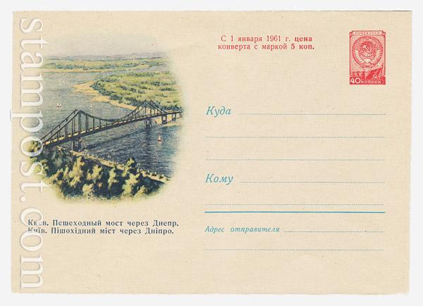 1257 ХМК СССР  1960 11.07 Киев. Пешеходный пост через Днепр
