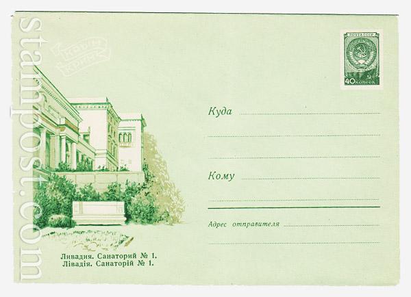1259a Dx2 ХМК СССР  1960 13.07 Ливадия. Санатории №1- Бум.0-1