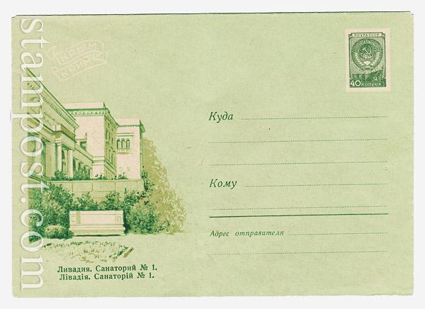 1259b ХМК СССР  1960 13.07 Ливадия. Санатории N 1- Бум.0-2